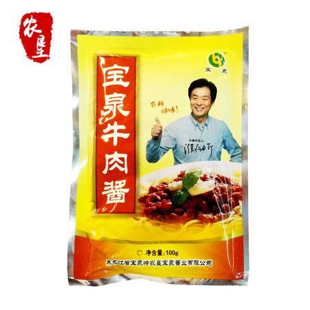 【农垦 黑龙江】宝泉牛肉酱 东北大酱 拌面拌饭炒菜炖肉调味酱 东北特产 牛肉酱 100g/袋×3