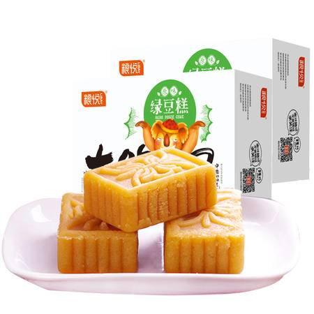 粮悦 大吃兄 绿豆糕 特产手工点心 传统糕点 办公室休闲零食小吃 460g/盒*2