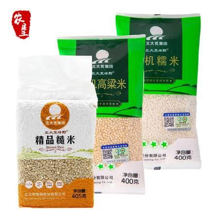 【农垦 黑龙江】北大荒 绿野 粗粮组合 精品糙米405g+ 有机高粱米400g+ 有机糯米400g