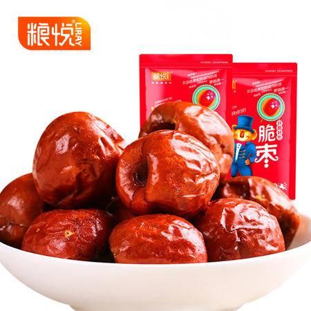 粮悦 大吃兄 脆枣脆片 蔬果干小零食 无色素 办公室必备零食 脆枣120g/袋*2