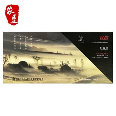 【农垦 黑龙江】北大荒 稻花香2号稻谷 东北大米 五常大米 有机米500g×8盒