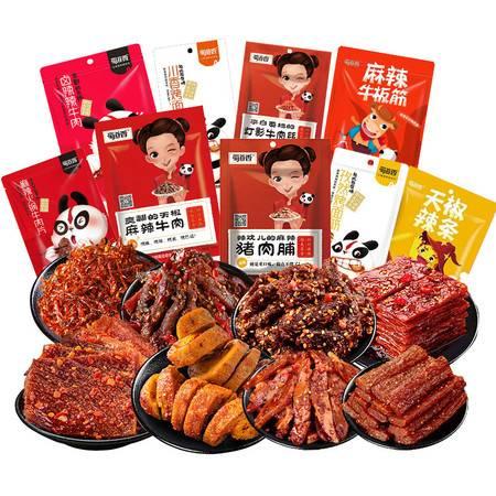 蜀道香 零食大礼包 肉类零食组合1336g