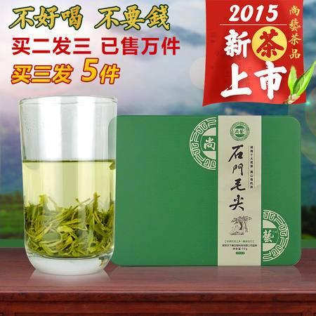 买二发三 2015新茶 绿茶 茶叶富硒高山云雾有机绿茶石门毛尖包邮