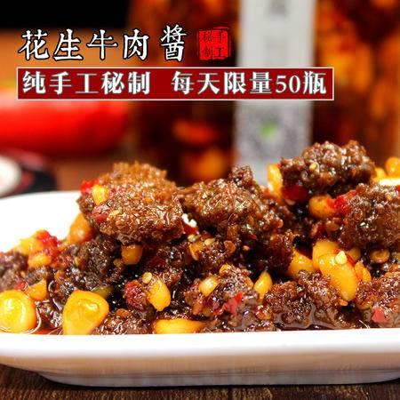 湖南特产麻辣黄牛肉花生酱 纯手工秘制香辣零食 下饭菜麻辣牛肉