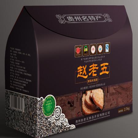 黔西赵老五黑米黄耙礼盒