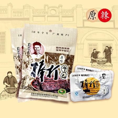 吴常昌牛巴108g 牛肉干 广西玉林特产 小吃零食 真空袋包装