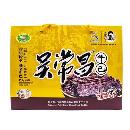 吴常昌牛巴 五福临门 组合装175g*5罐 牛肉干礼盒 送礼佳品 (3罐原味+2罐香辣)