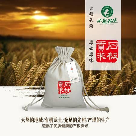 禾泉农庄 石板贡米正宗东北生态大米 不抛光无添加2015年新米2500g