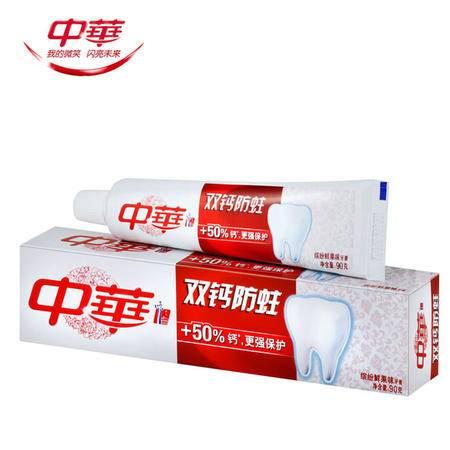 【郑州馆】中华牙膏90G 10支一组 全国包邮