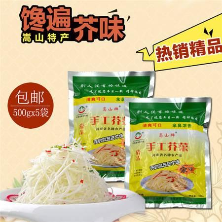 【郑州馆】登封芥菜丝5袋连装 嵩山峻极 下饭小咸菜 500g一袋
