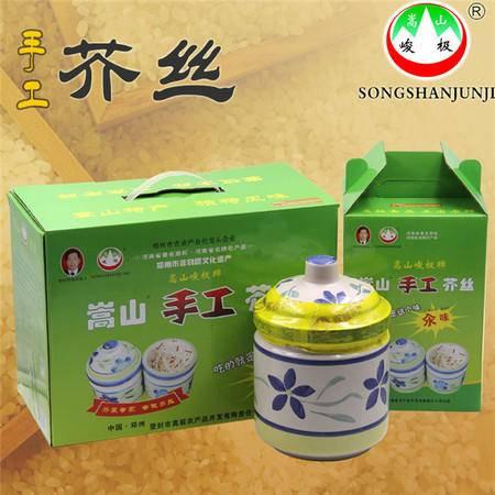 【郑州馆】登封特产嵩山峻极手工芥菜丝礼盒装 一提两罐 1250g一罐