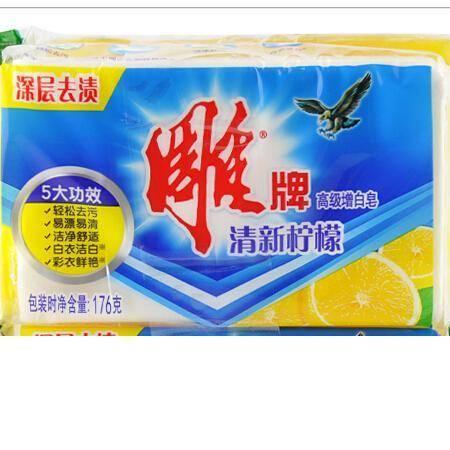 【郑州馆】雕牌增白皂176G 6块组 全国包邮
