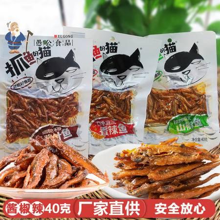 抓鱼的猫40克酱汁山椒香辣味小鱼仔湖南特产鱼干毛毛鱼即食零食品