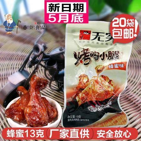 无穷烤鸡小腿蜂蜜味袋装13g小鸡腿真空装烤鸡腿鸡翅根广东零食品