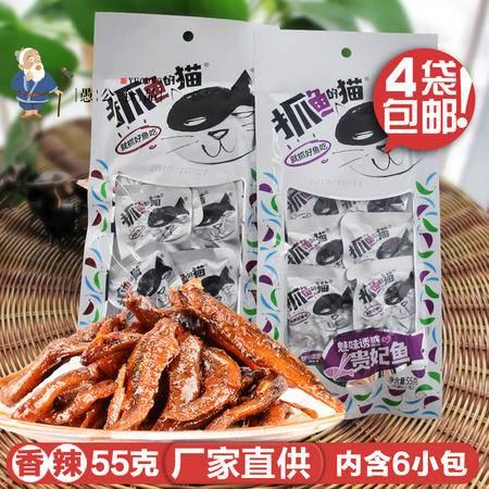 抓鱼的猫酱椒鱼贵妃鱼55g香辣味小鱼仔鱼干麻辣毛毛鱼零食品小吃