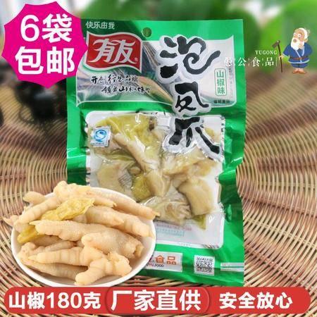 有友泡椒凤爪180g山椒鸡爪鸡脚重庆特产小吃食品零食批发整箱40袋