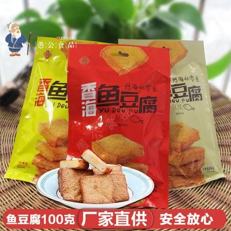 温州特产香海鱼豆腐100克6小包阿海的零食香辣豆腐干休闲小吃批发