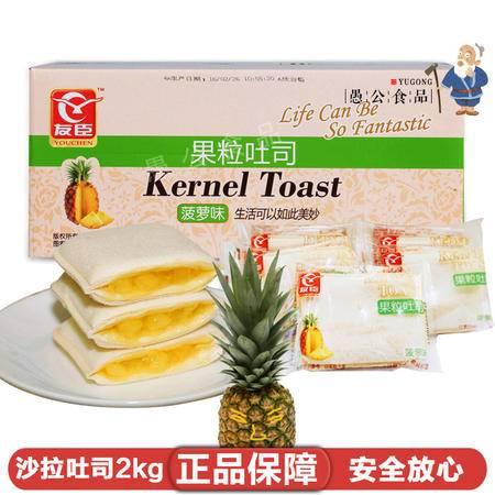 友臣口袋面包果粒吐司整箱2kg菠萝沙拉夹心鸡蛋糕早餐糕点心/4斤