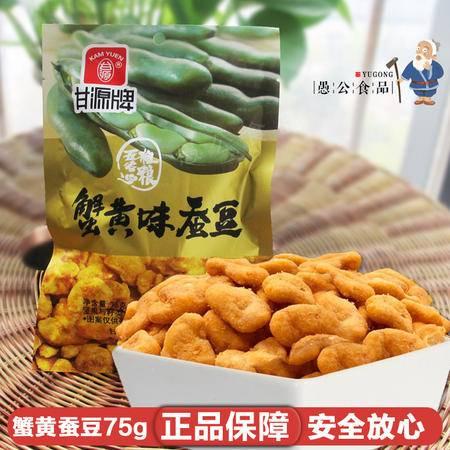 甘源牌蟹黄味蚕豆75克江西特产蟹香兰花豆蟹味零食品小吃炒货批发