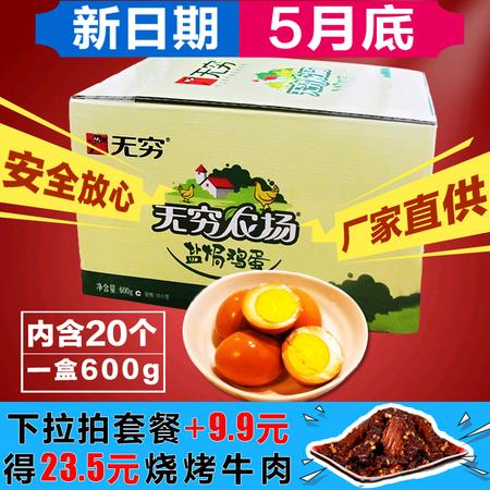 无穷农场盐焗鸡蛋盒装600g无穷鸡蛋卤鸡蛋休闲食品零食卤蛋五香蛋