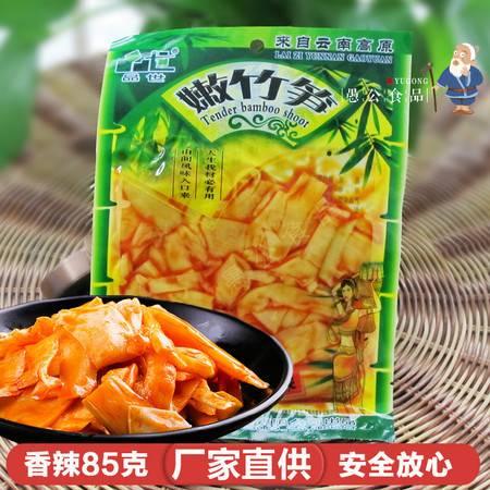 云南特产品世嫩竹笋干香辣味真空包装85克零食即食新鲜脆笋红油笋
