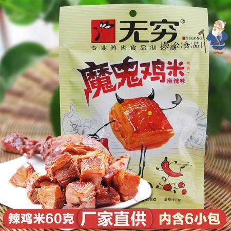 无穷魔鬼鸡米鸡肉丁麻辣味60克香辣鸡丁鸡块真空零食广东特产小吃