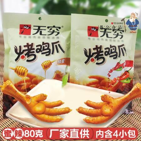 无穷烤鸡爪80克香辣味蜂蜜味真空零食品广东特产爱辣凤爪鸡脚鸡抓