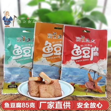 炎亭渔夫鱼豆腐干85g小包装零食特产小吃烧烤香辣味豆干台湾风味