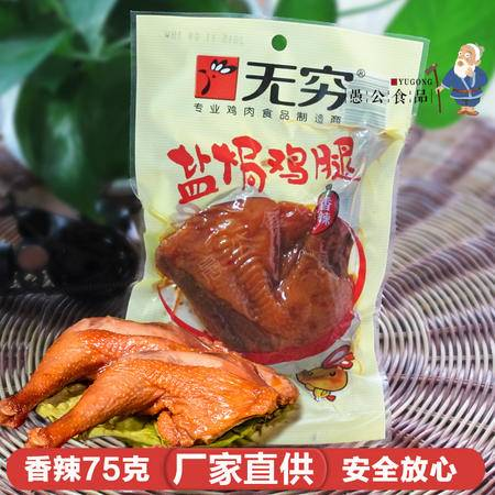 无穷盐焗香辣鸡腿75g潮汕特产广东小吃办公室休闲零食品真空批发