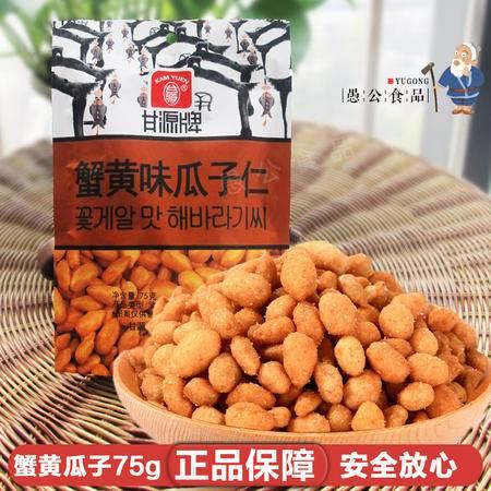 甘源牌蟹黄味瓜子仁75克江西特产休闲零食品小吃葵花籽仁坚果炒货
