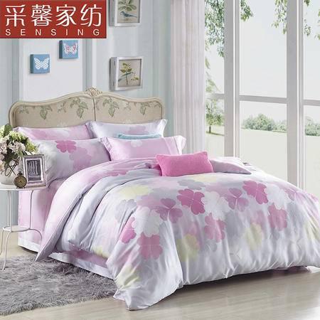 采馨家纺 夏季100%双面天丝四件套1.5/1.8m春夏床上用品 四叶草粉