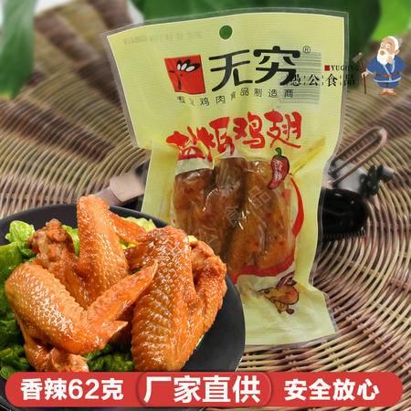 无穷盐焗鸡翅膀62g香辣味广东特产休闲食品零食凤翅小吃真空盐局