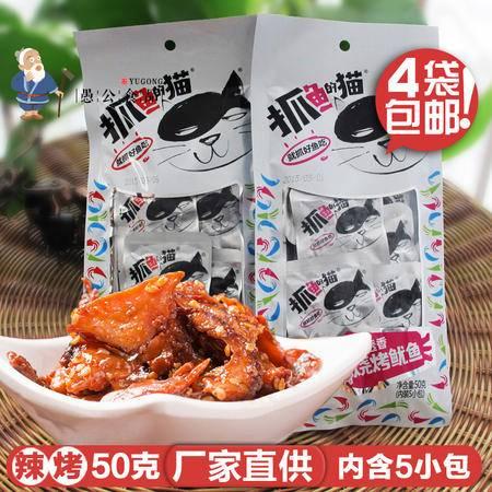 抓鱼的猫香辣烧烤鱿鱼50克湖南特产小吃多优多铁板尤鱼仔零食即食