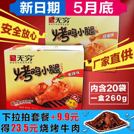 无穷烤鸡小腿香辣蜂蜜味260g广东特产真空烤鸡腿零食品盒装小鸡腿