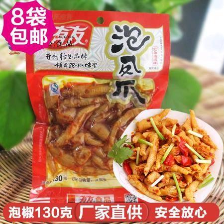 有友泡凤爪红油泡椒味130g重庆特产鸡爪零食香辣山椒鸡脚整箱批发