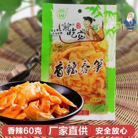 四川特产万良菌业就吃它香辣春笋竹鲜笋尖60g 零食即食脆笋红油笋