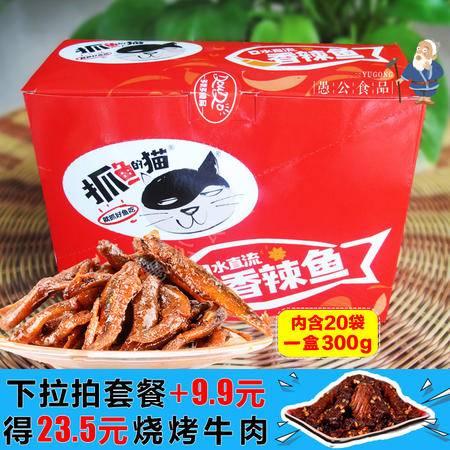 抓鱼的猫香辣鱼300克/20袋小鱼仔多优多鱼干毛毛鱼小吃即食零食品