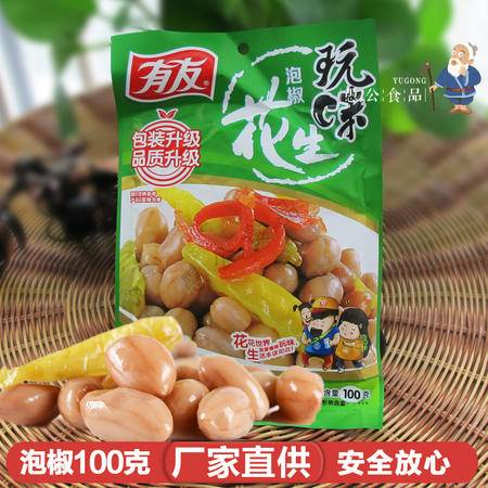 重庆特产有友玩味泡椒花生100g袋装有友花生山椒麻辣花生米零食品