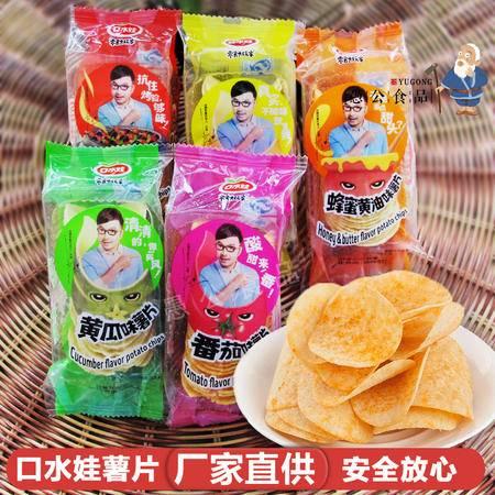 口水娃薯片蜂蜜黄油味黄瓜味原味番茄味小包膨化食品韩国零食批发