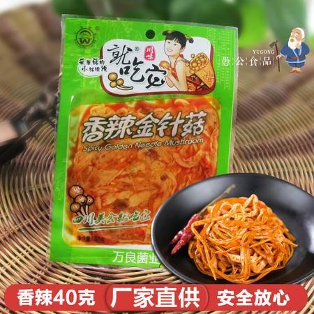 成都特产万良菌业就吃它香辣金针菇40g食用菌蘑菇小包装零食小吃