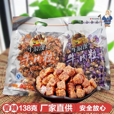 牛浪汉五香风干牛肉粒138g四川重庆特产小吃香辣牛肉干休闲零食品