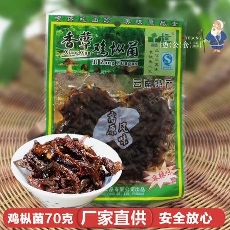 云南特产食用菌菇野生品世香蕈鸡枞菌麻辣70克香菇酱即食零食小吃