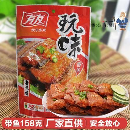 有友玩味带鱼香辣味158克香酥即食零食真空麻辣重庆特产小吃深海