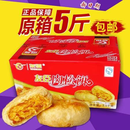 正宗友臣肉松饼整箱2500g福建特产金丝传统糕点心零食品5斤2.5kg