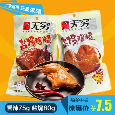 无穷盐焗鸡腿80克香辣味75g真空装盐焗鸡广东特产休闲零食品批发