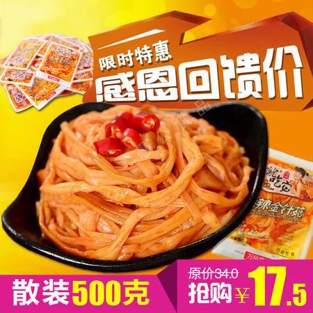 万良菌业就吃它红油香辣金针菇500g散装小包装下饭菜麻辣零食特产