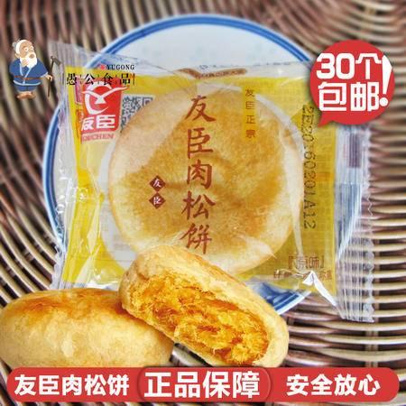 正宗友臣肉松饼单个袋装原味福建特产小吃金丝糕点心早餐零食批发