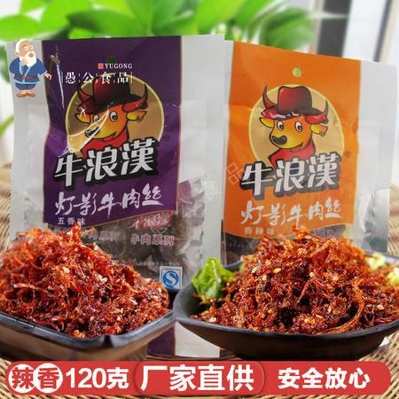 牛浪汉灯影牛肉丝120g香辣五香味真空牛肉干四川特产重庆小吃零食