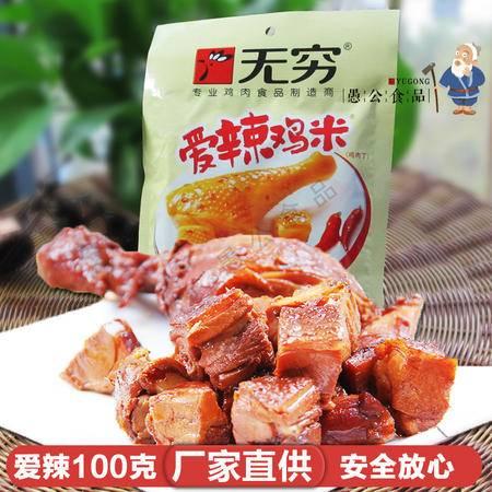 无穷爱辣鸡米100g袋装12包鸡腿肉丁麻辣鸡肉鸡块办公室香辣味零食