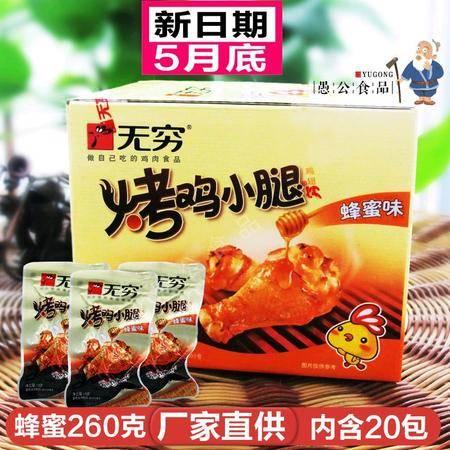 无穷烤鸡小腿蜂蜜味盒装260g真空烤鸡腿小鸡腿肉零食鸡肉食品系列